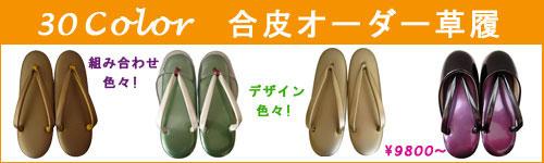 30色の合皮から選べる!オーダー合皮草履