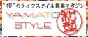 和型-yamato style-