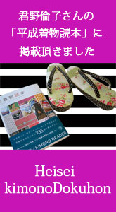 平成着物読本