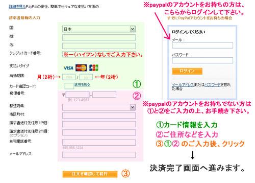 個人情報とカード情報の入力